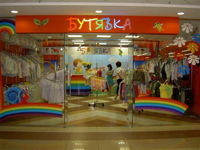 Магазины детской одежды в СПБ | ТРК Лето | ТРК Лето