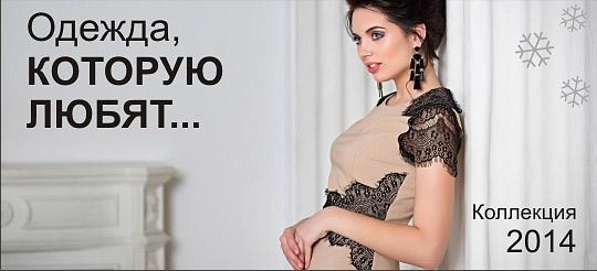 Магазин Женской Одежды Эгерия С Доставкой